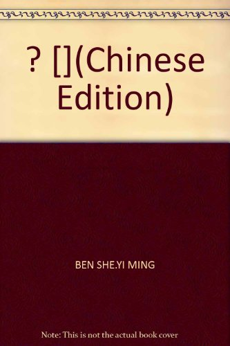 Chinese Edition): BEN SHE.YI MING