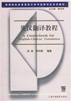 9787810801362: A coursebook for English-Chinese translation