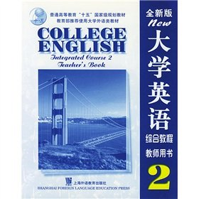 College English ( New Edition ) Integrated: WU XIAO ZHEN