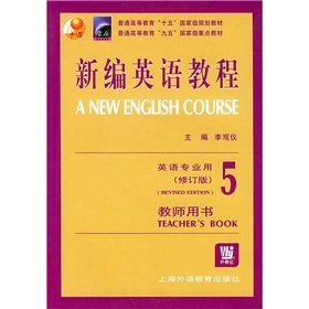 New English Course ( 5 ) English Teacher's Book with Li Guan instrument with 978781080571(...