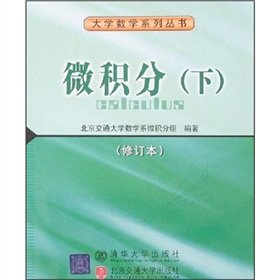 9787810822404: Calculus: next(Chinese Edition)