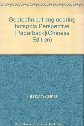 Geotechnical engineering hotspots Perspective [Paperback](Chinese Edition): LIU BAO CHEN