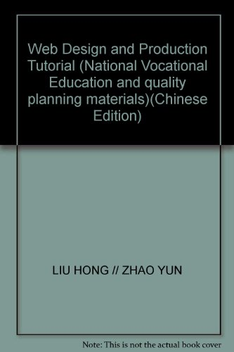 Web design and production Essentials(Chinese Edition): LIU HONG ZHAO YUN
