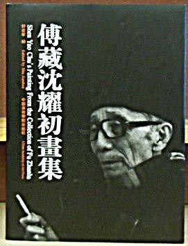 Shen Yao Chu's Painting from the Collection of Fu Zhanlu: Shu Jianhua