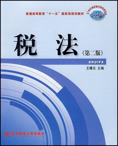 Tax (Wang Shuguang)(Chinese Edition): WANG SHU GUANG