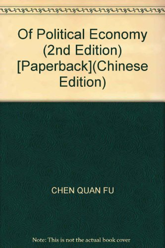 Of Political Economy (2nd Edition) [Paperback](Chinese Edition): CHEN QUAN FU