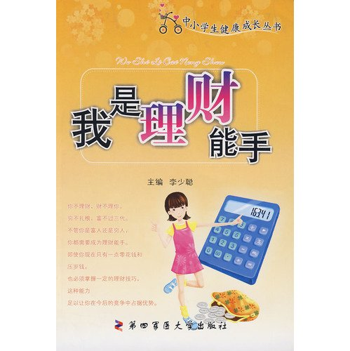 I am a healthy growth of financial books to the hands of students(Chinese Edition): LI SHAO CONG