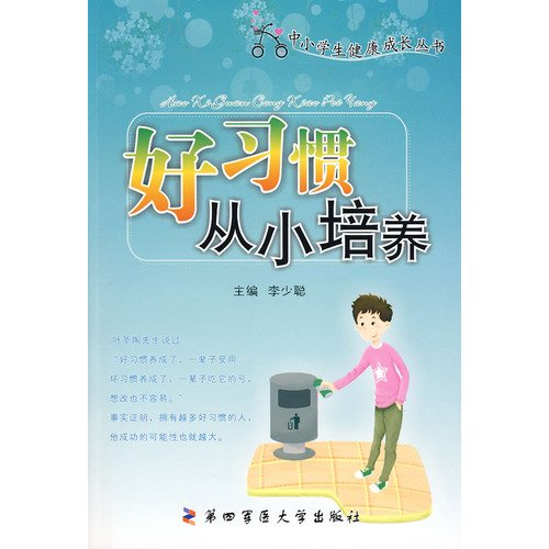 Good habits from an early age(Chinese Edition): LI SHAO CONG ZHAO SHUANG (DENG)