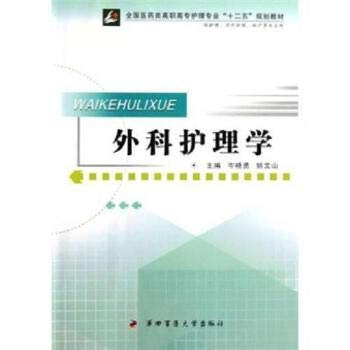 National medicine in higher vocational nursing profession.: FAN RONG LAN