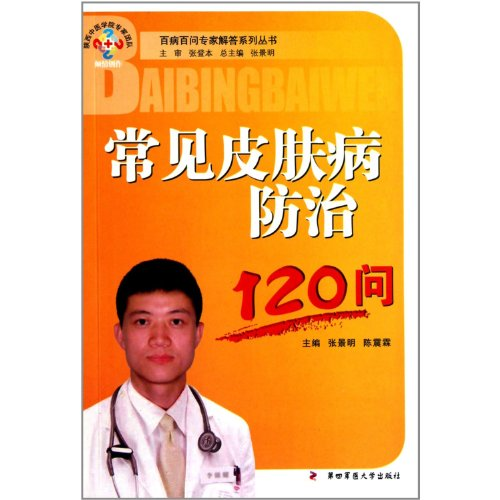 Genuine] common skin disease prevention 120 asked Jing-Ming Zhang(Chinese Edition): ZHANG JING MING