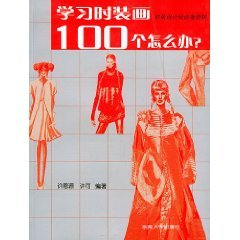 100 to learn how to do fashion illustration [paperback]: XU EN YUAN
