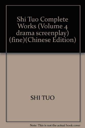 Shi Tuo Complete Works (Volume 4 drama screenplay) (fine)(Chinese Edition): SHI TUO