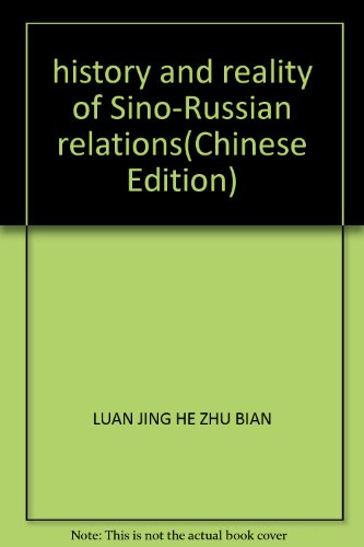 history and reality of Sino-Russian relations(Chinese Edition): LUAN JING HE