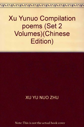 9787810917308: Xu Yunuo Compilation poems (Set 2 Volumes)