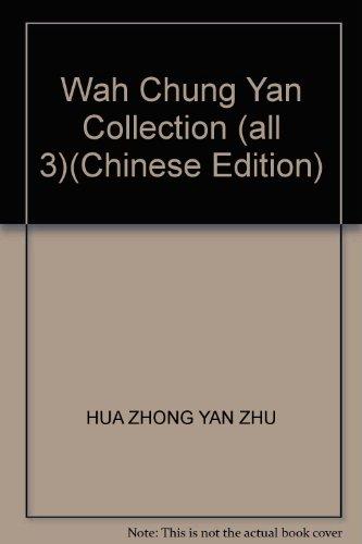 9787810917315: Wah Chung Yan Collection (all 3)