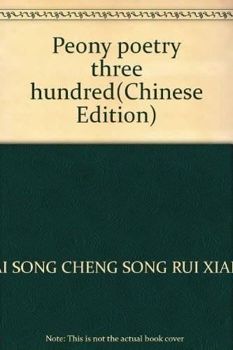 Peony poetry three hundred(Chinese Edition): DAI SONG CHENG SONG RUI XIANG