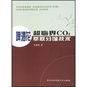 9787810922913: Hops supercritical CO2 extraction points remain Technology(Chinese Edition)