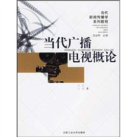 Introduction to contemporary news television special JY Lu Meng. Zuo Jing forward 9787810930796 ...