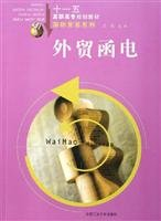 9787810933476: Business Correspondence(Chinese Edition)