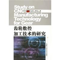 9787810933483: Study on CNC manufacturing technology for gear