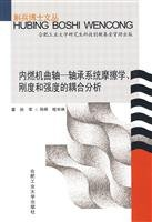 9787810938631: Crankshaft - bearing systems Tribology . stiffness and strength of the coupling analysis(Chinese Edition)