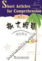 Interesting short paper (Student Book) (third-last)(Chinese Edition): AO) MAI SE