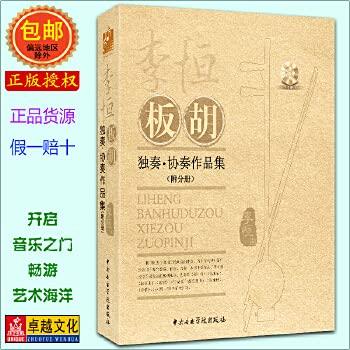 Genuine brand new guarantee of Li Heng Banhu solo concerto Portfolio (Set of 3) (with CD) Li Heng. ...