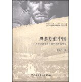 9787810964975: Beethoven in China: A Case Study of the problem acceptance of Western classical music(Chinese Edition)