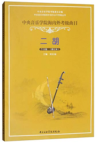 9787810965965: Outside the central music college music level employs series: the central music institute employs repertoire erhu distinction at home and abroad (levels 7-9. playing. revision)(Chinese Edition)