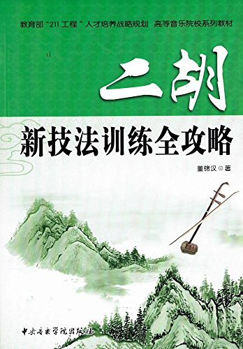 9787810966016: Erhu new training techniques Raiders(Chinese Edition)