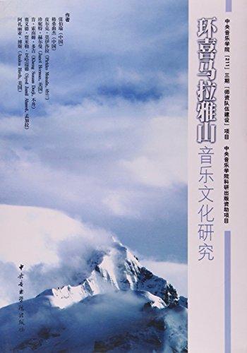 9787810966825: 环喜马拉雅山音乐文化研究