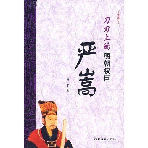cutting edge Ming Quan Chen Yan Song (Paperback): KU XIANG