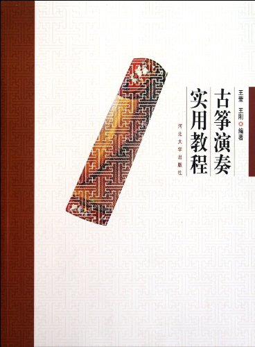 9787810978477: Practical Course for Guzheng Performance (Chinese Edition)