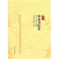 Hebei Academy History(Chinese Edition): WU HONG CHENG LIU YUAN YUAN DENG ZHU