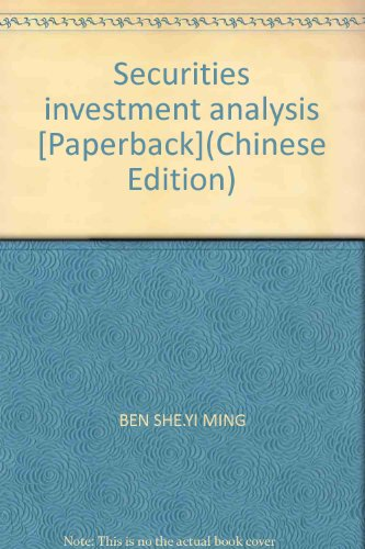 Securities investment analysis [Paperback](Chinese Edition): BEN SHE.YI MING