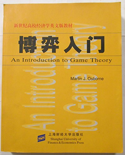 9787810983167: An Introduction to Game Theory