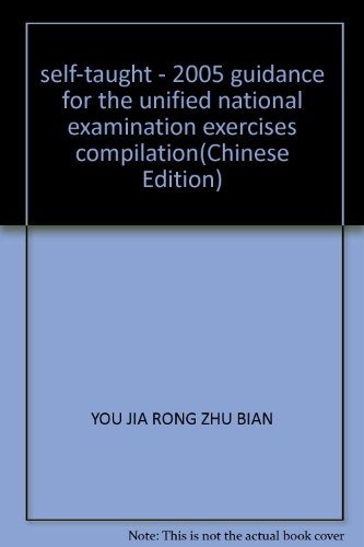 self-taught - 2005 guidance for the unified national examination exercises compilation(Chinese ...