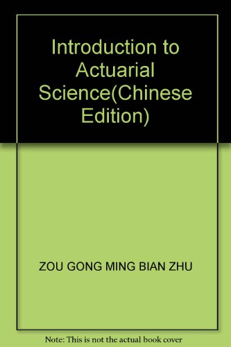 Introduction to Actuarial Science(Chinese Edition): ZOU GONG MING