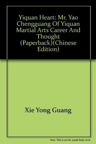 9787811003437: Yiquan Heart: Mr. Yao Chengguang of Yiquan martial arts career and thought (paperback)