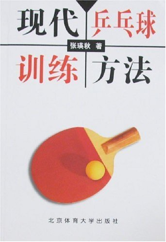 9787811008395: Modern Table Tennis Training Methods (Chinese Edition)