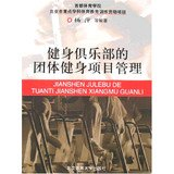 body fitness health club project management(Chinese Edition): YANG PING