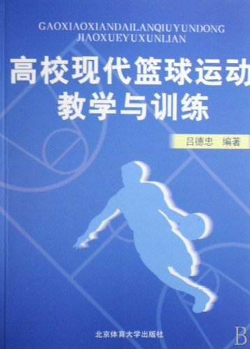 Lvde Zhong Beijing Sports University. 336 modern college basketball Teaching and Training (...