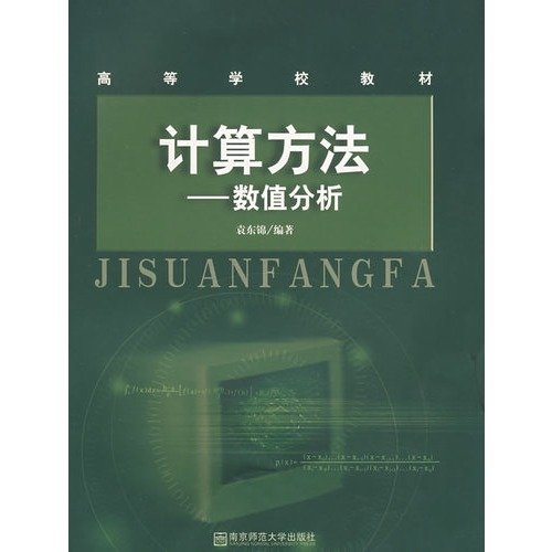 9787811010947: Calculation method: numerical analysis(Chinese Edition)