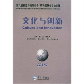 9787811024302: Proceedings of the Sixth East Asia Technology and Society (STS) International Conference: Culture and innovation(Chinese Edition)