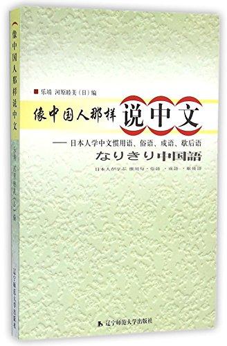 Speaking Chinese like a Native Speaker -: He Yuanmu; Le