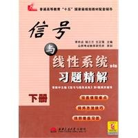 Signal and Linear System Problem refined solution (Vol.1) (4th Edition)(Chinese Edition): LI LING ...