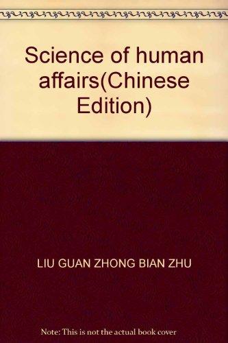Science of human affairs(Chinese Edition): LIU GUAN ZHONG BIAN ZHU