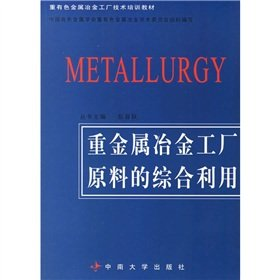9787811052855: Heavy non-ferrous metallurgy factory technical training materials: heavy metal metallurgical factory comprehensive utilization of raw materials(Chinese Edition)