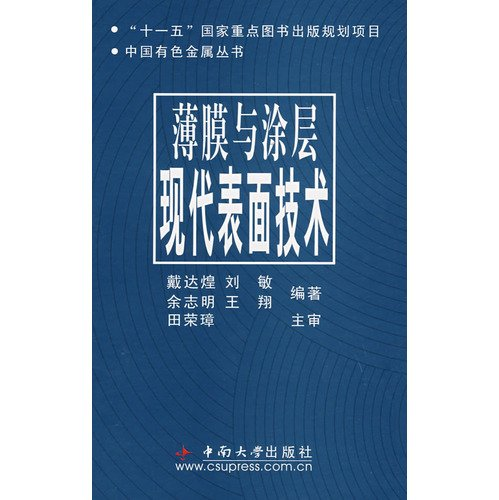 Film coating: Modern surface technology(Chinese Edition): BEN SHE.YI MING