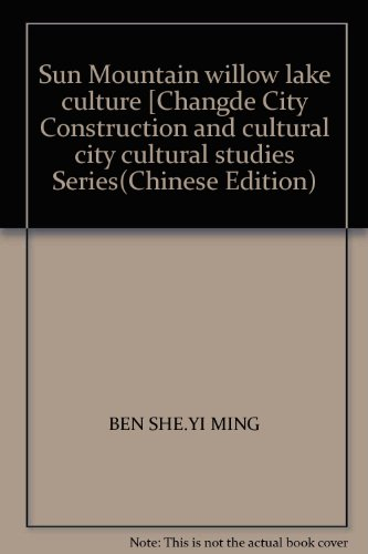 Sun Mountain willow lake culture [Changde City Construction and cultural city cultural studies ...